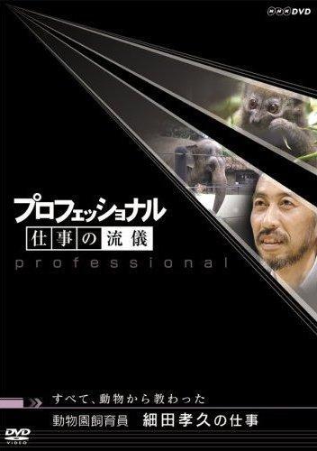 プロフェッショナル 仕事の流儀 動物園飼育員 細田孝之の仕事 すべて、動物から教わった のサムネイル画像