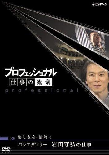 プロフェッショナル 仕事の流儀 バレエダンサー 岩田守弘の仕事 悔しさを、情熱に のサムネイル画像