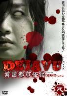 DEJAVU 韓国都市怪談 死 のサムネイル画像