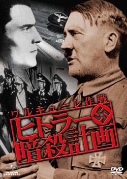 ヒトラー暗殺計画 ワルキューレ作戦 のサムネイル画像