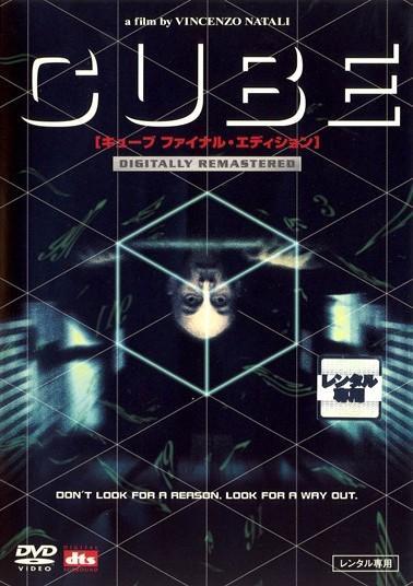 CUBE ファイナル・エディション のサムネイル画像