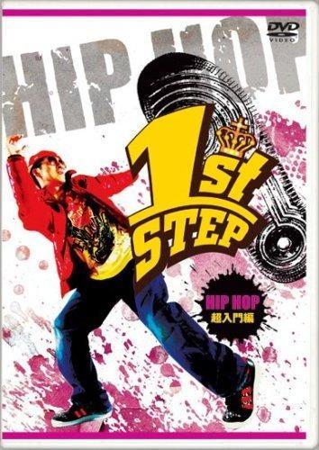 1st STEP HIP HOP 超入門編 のサムネイル画像
