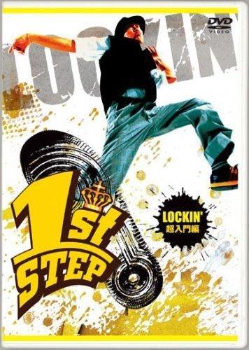1st STEP LOCKIN' 超入門編 のサムネイル画像