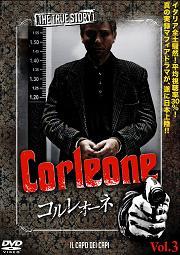 CORLEONE コルレオーネ のサムネイル画像