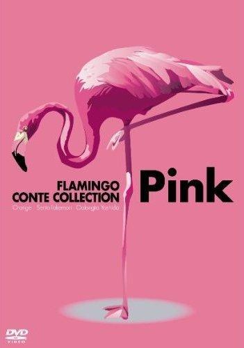 フラミンゴ コントコレクション『Pink』 のサムネイル画像