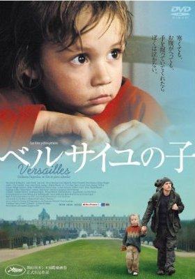 ベルサイユの子 のサムネイル画像