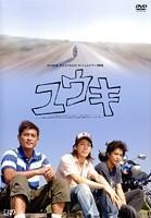 24時間テレビ スペシャルドラマ2006 ユウキ のサムネイル画像