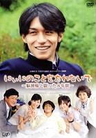 24時間テレビ スペシャルドラマ2009 にぃにのことを忘れないで のサムネイル画像
