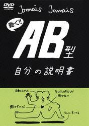 フラッシュアニメDVD AB型自分の説明書 のサムネイル画像