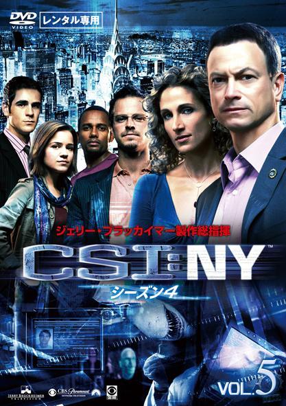 CSI:NY シーズン4 のサムネイル画像