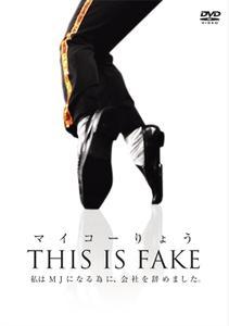 マイコーりょう THIS IS FAKE のサムネイル画像