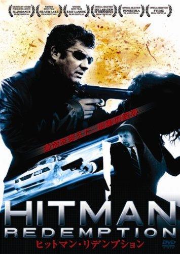 ヒットマン・リデンプション のサムネイル画像