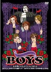BOYS ~壊れかけのBOYS~ のサムネイル画像