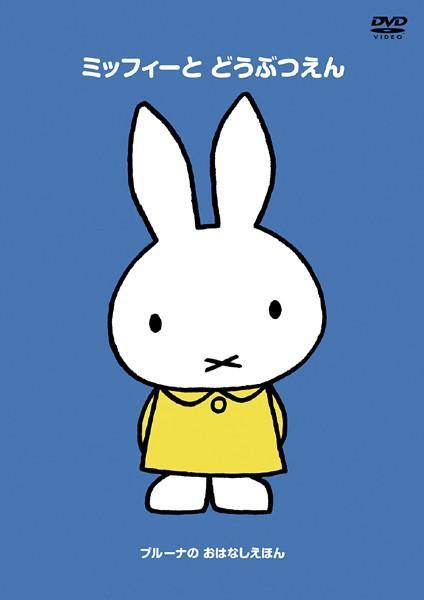 ブルーナのおはなしえほん 「ミッフィーとどうぶつえん」 のサムネイル画像