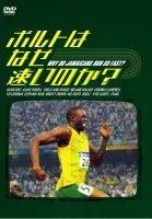 ボルトはなぜ速いのか?WHY DO JAMAICANS RUN SO FAST? のサムネイル画像