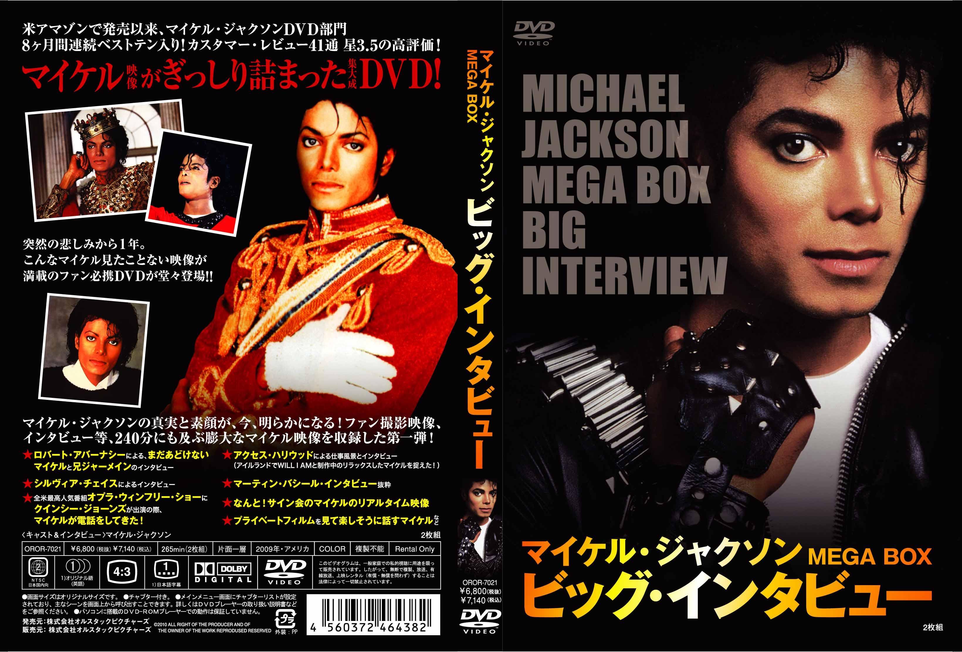 マイケル・ジャクソン MEGA BOX ビッグ・インタビュー のサムネイル画像
