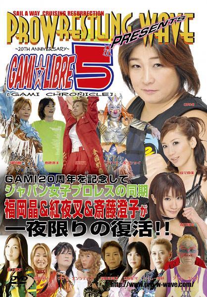 プロレスリングWAVE PRESENTS GAMI 20周年記念大会 GAMI LIBRE・5 のサムネイル画像