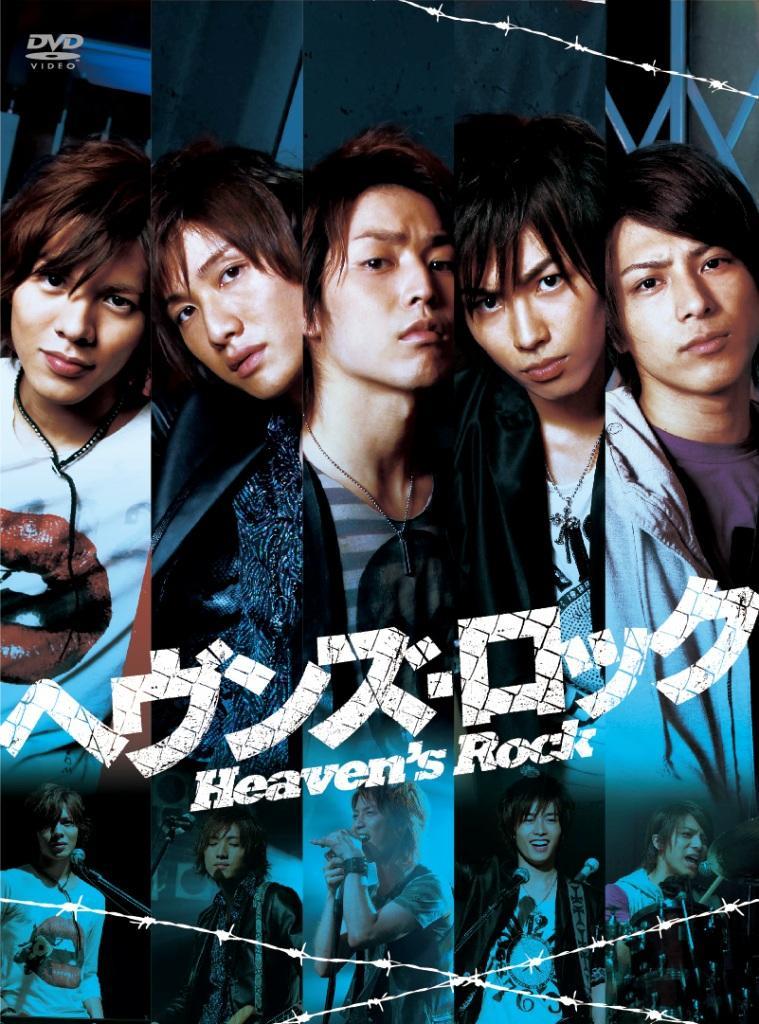 ヘブンズ・ロック~Heaven's Rock~ のサムネイル画像