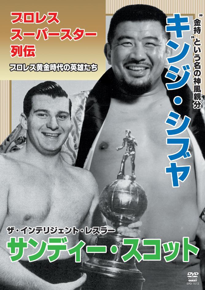 プロレススーパースター列伝 vol.13 キンジ・シブヤ&サンディー・スコット のサムネイル画像