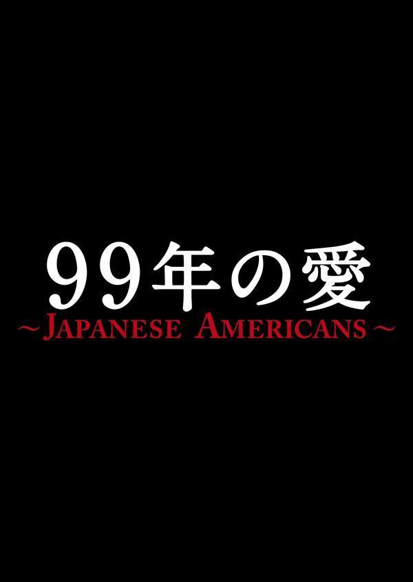 99年の愛~JAPANESE AMERICANS~ のサムネイル画像