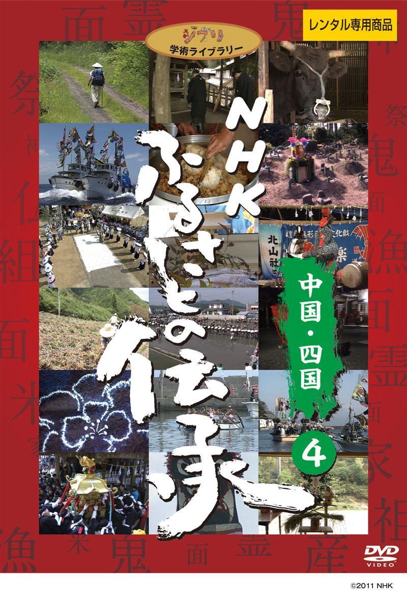 ふるさとの伝承/中国・四国 のサムネイル画像