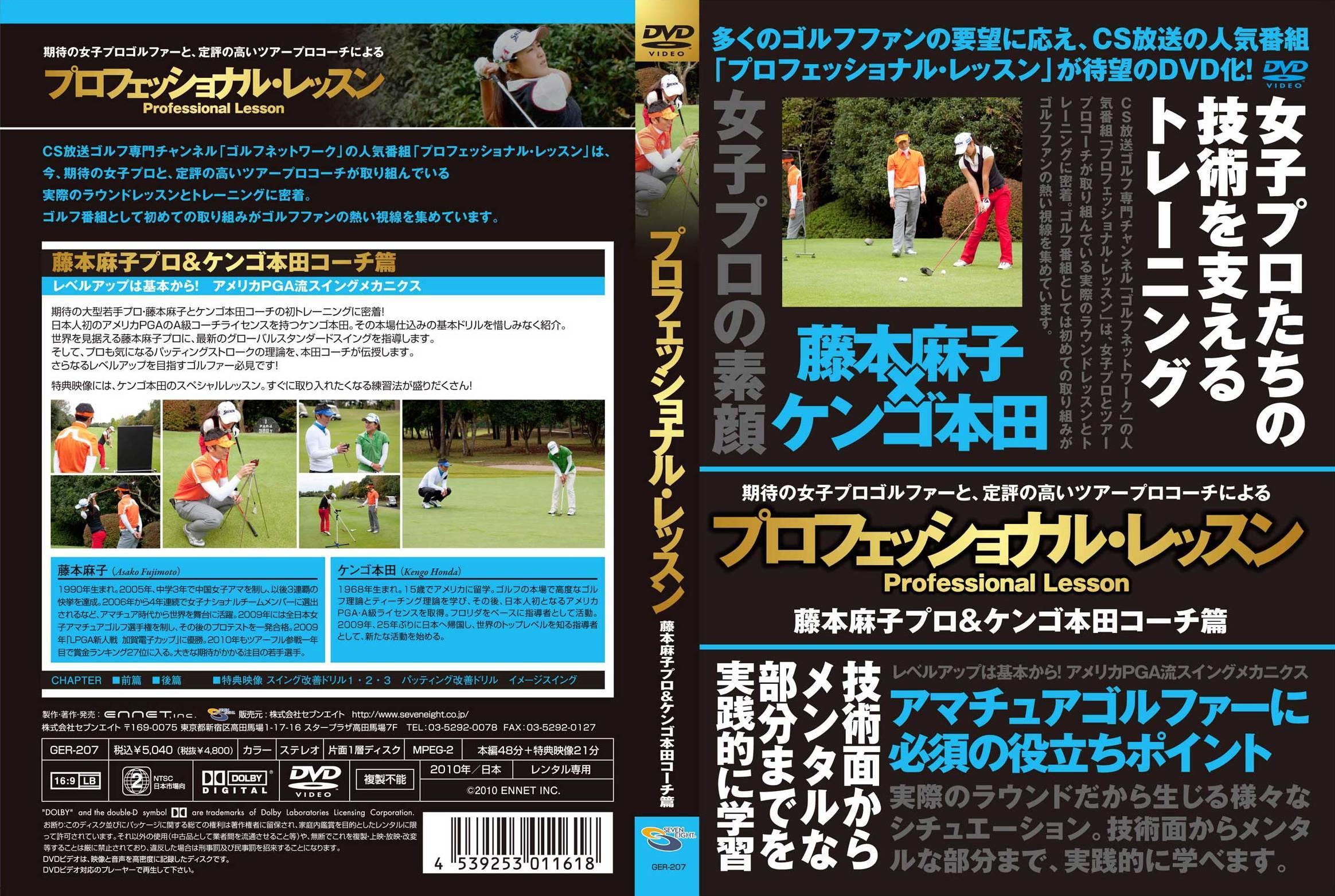 プロフェッショナル・レッスン 藤本麻子プロ&ケンゴ本田コーチ のサムネイル画像