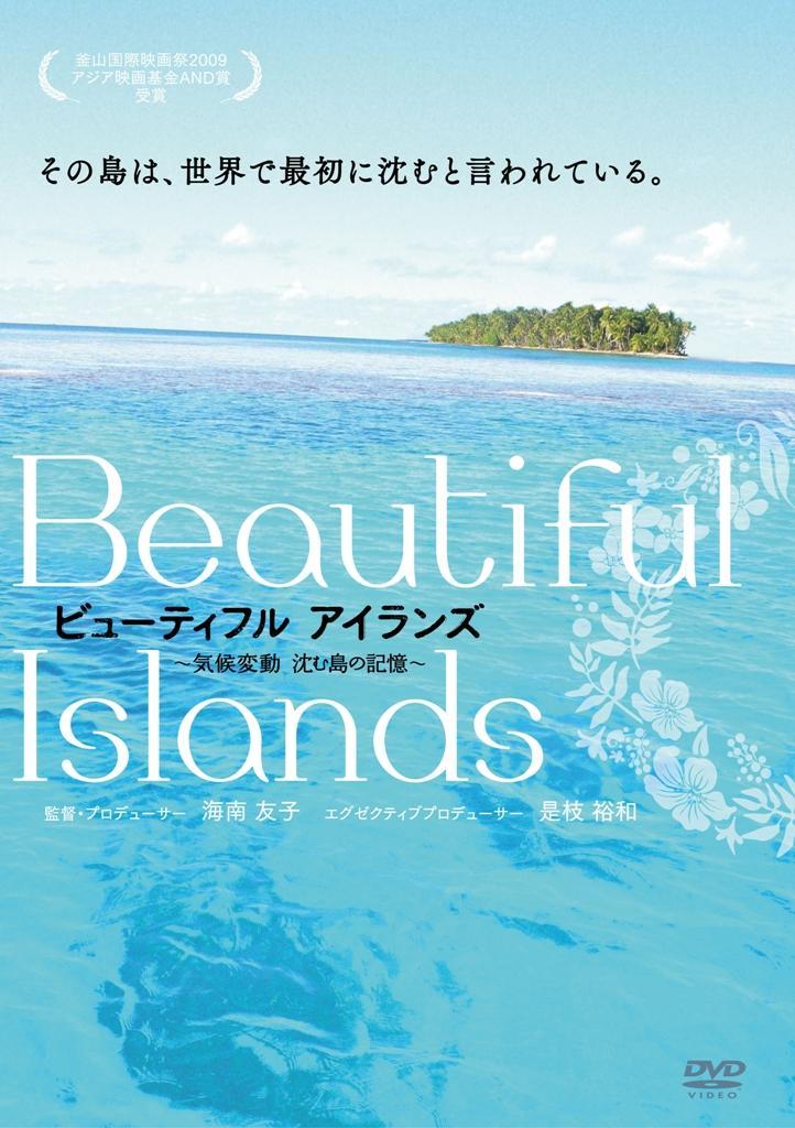 ビューティフル アイランズ ~気候変動 沈む島の記憶~ のサムネイル画像