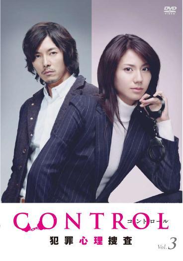 CONTROL~犯罪心理捜査~ のサムネイル画像