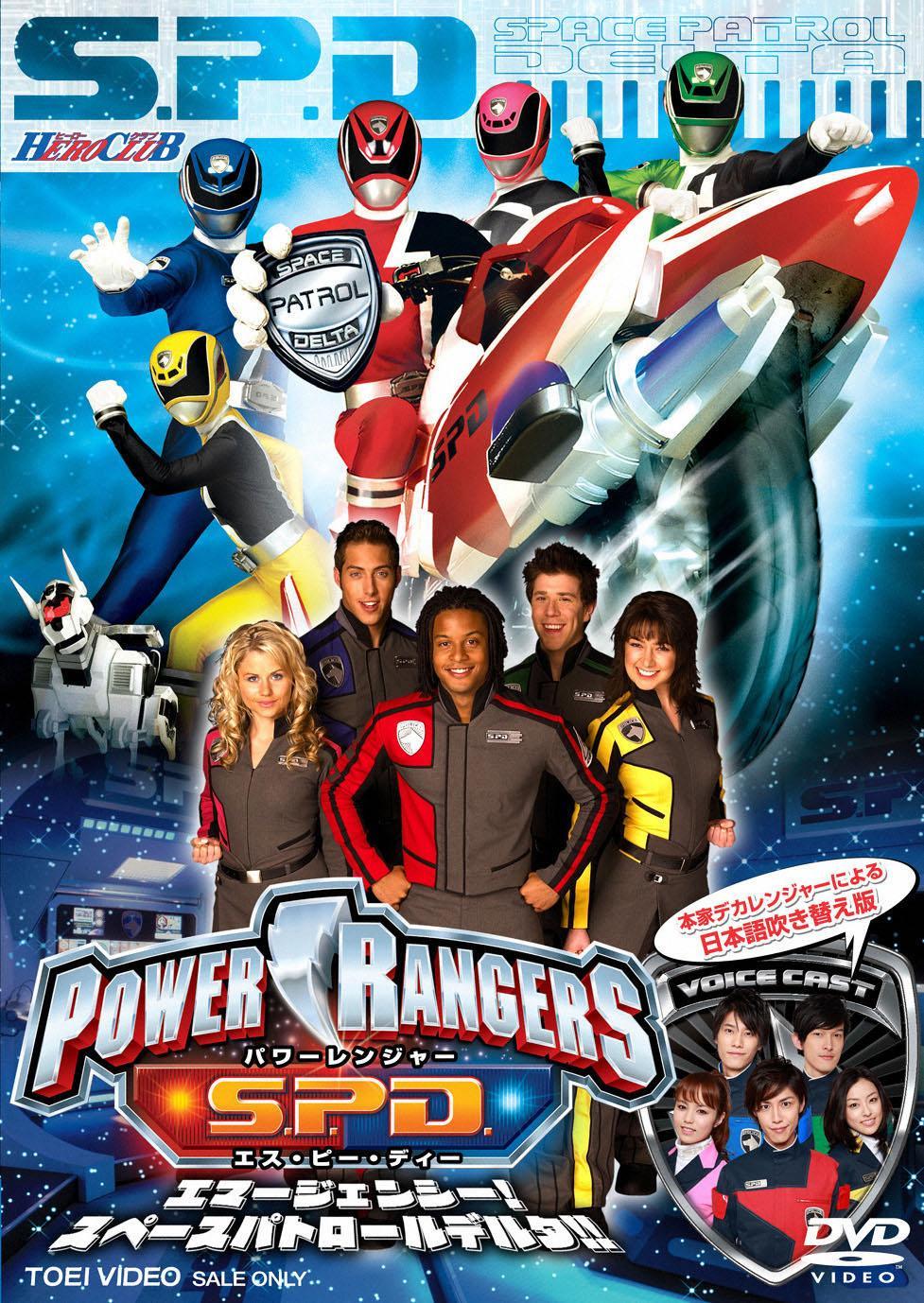 ヒーロークラブ POWER RANGERS S.P.D のサムネイル画像