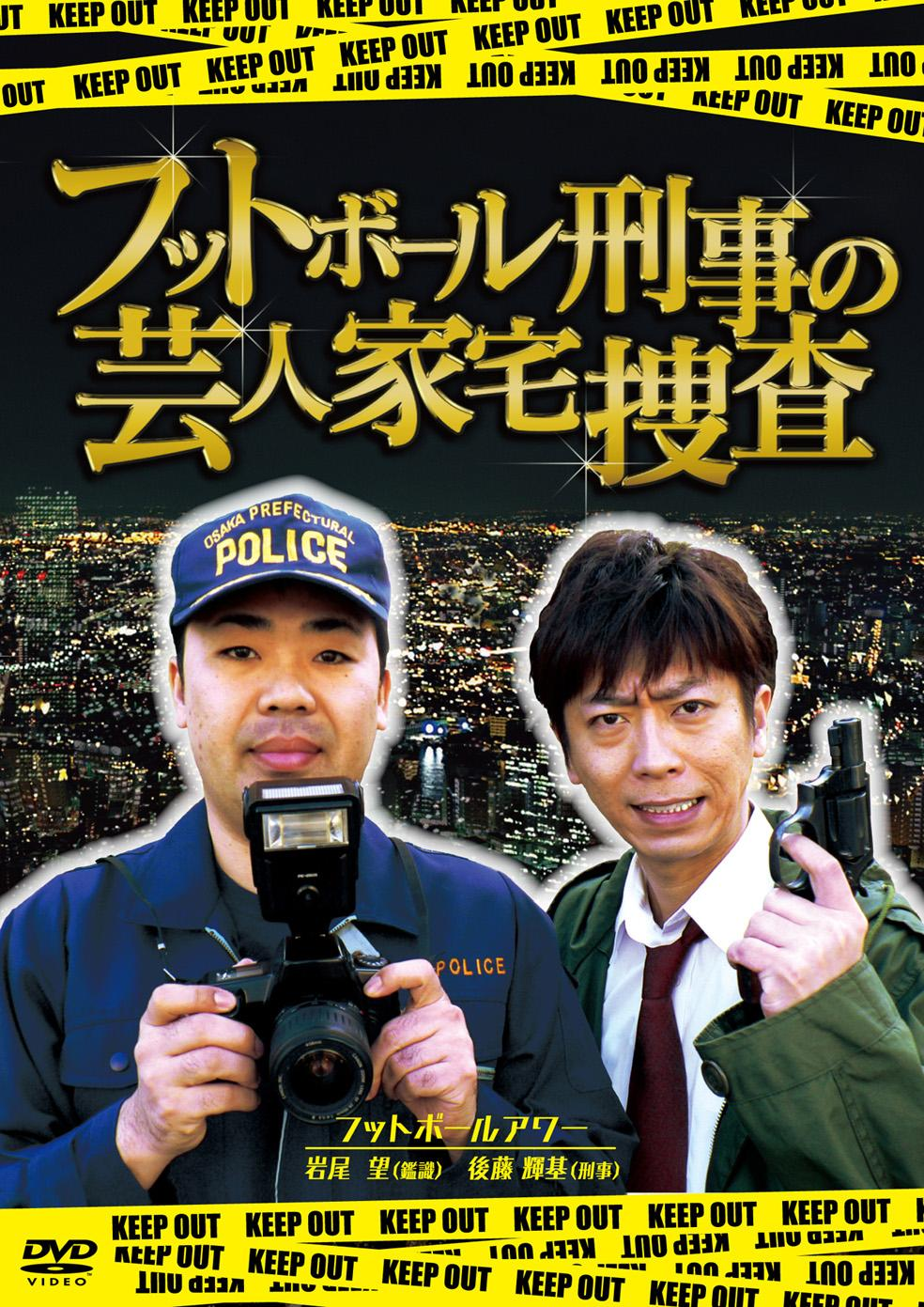 フットボール刑事(デカ)の芸人家宅捜査 のサムネイル画像