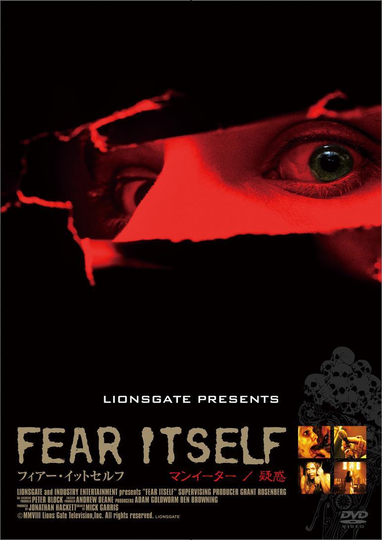 フィアー・イットセルフ FEAR ITSELF :マンイーター/ 疑惑 のサムネイル画像