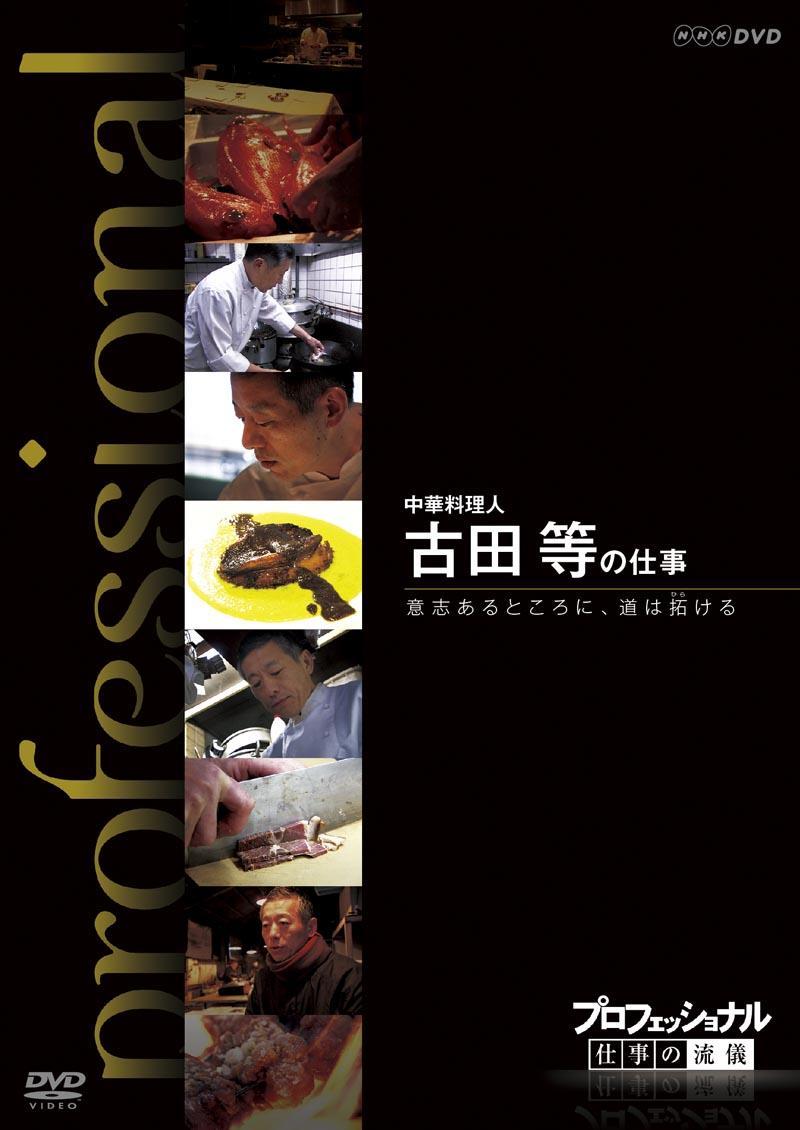プロフェッショナル 仕事の流儀 中華料理人 古田等の仕事 意志あるところに、道は拓ける のサムネイル画像