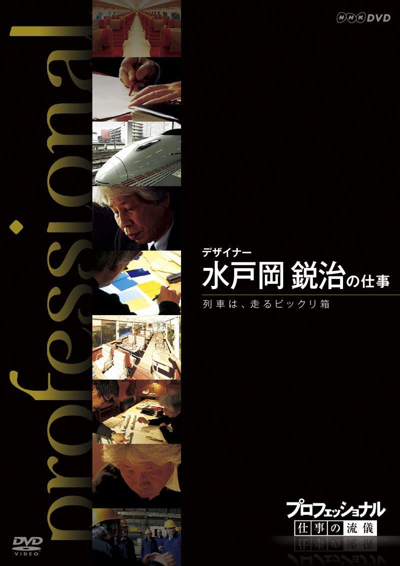 プロフェッショナル 仕事の流儀 デザイナー 水戸岡鋭治の仕事 列車は、走るビックリ箱 のサムネイル画像