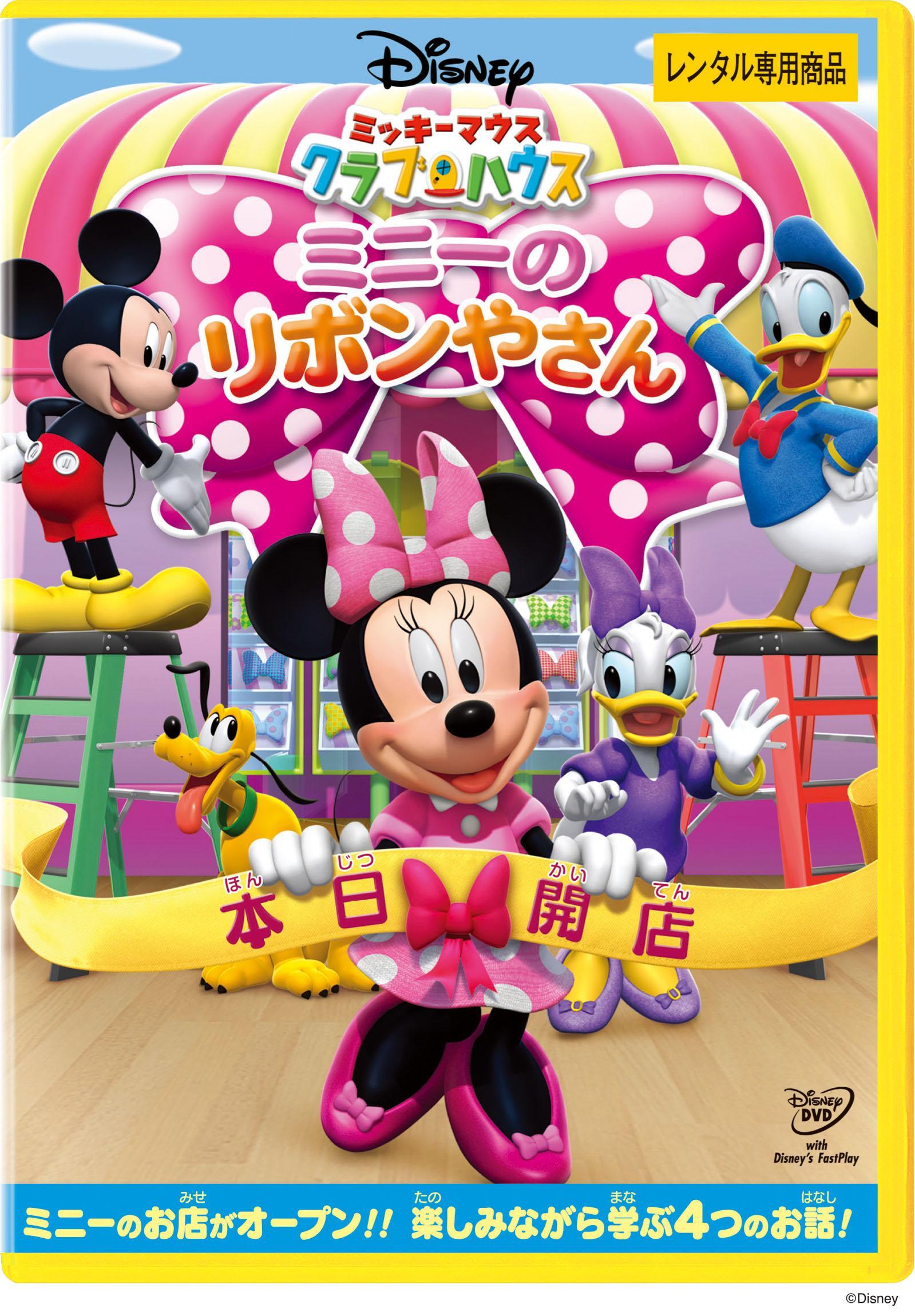 ミッキーマウス クラブハウス/ミニーのリボンやさん のサムネイル画像