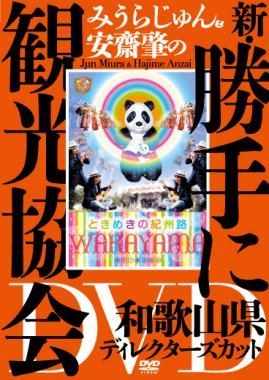 みうらじゅん&安齋肇の新・勝手に観光協会 和歌山県 ディレクターズカット のサムネイル画像