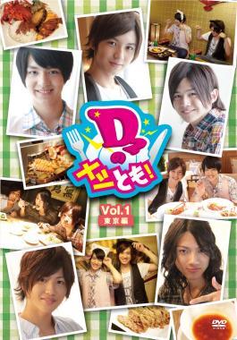 D2のメシとも!Vol.1東京編 のサムネイル画像