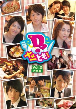 D2のメシとも!Vol.2大阪編 のサムネイル画像
