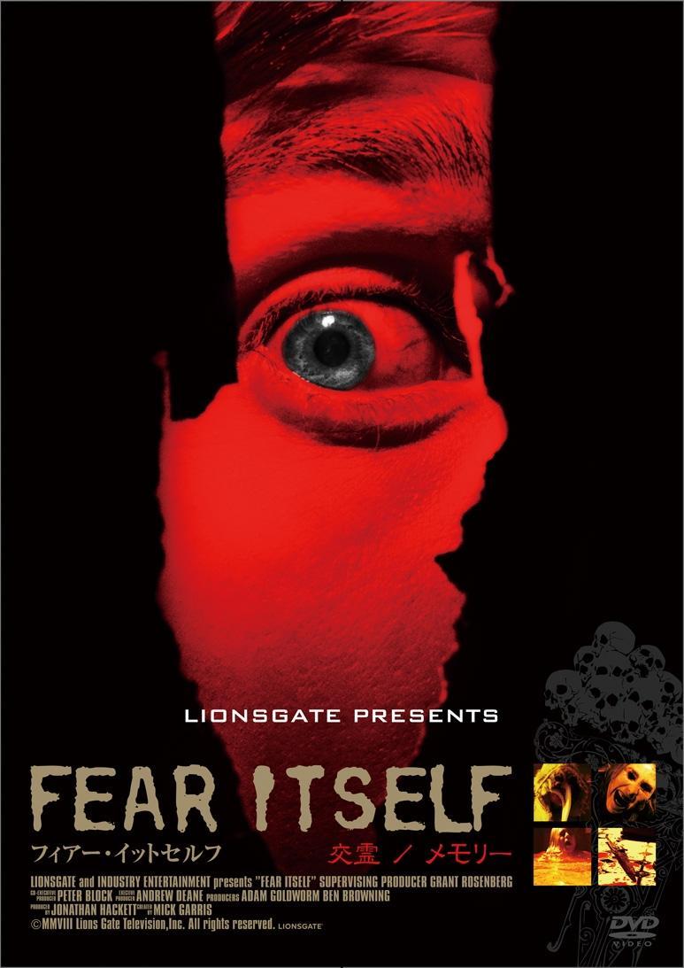 フィアー・イットセルフ FEAR ITSELF :交霊/ メモリー のサムネイル画像