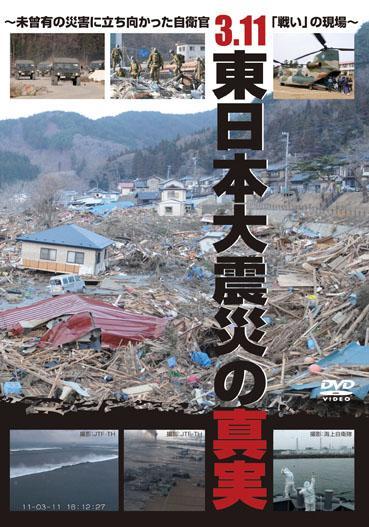 3.11 東日本大震災の真実 ~未曾有の災害に立ち向かった自衛官「戦い」の現場~ のサムネイル画像