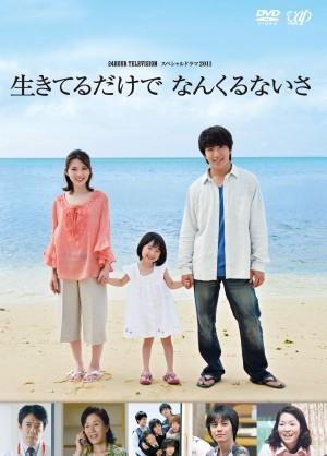 24時間テレビ スペシャルドラマ2011 生きてるだけでなんくるないさ のサムネイル画像