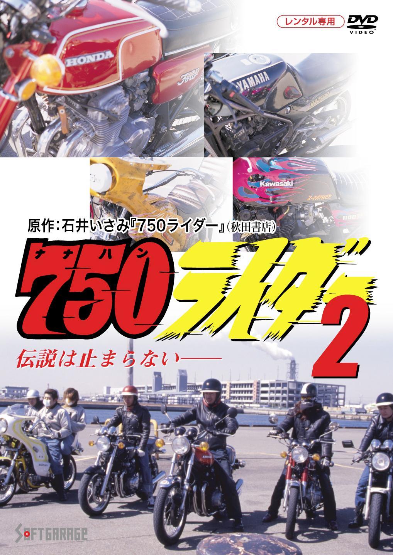 750(ナナハン)ライダー 2 のサムネイル画像