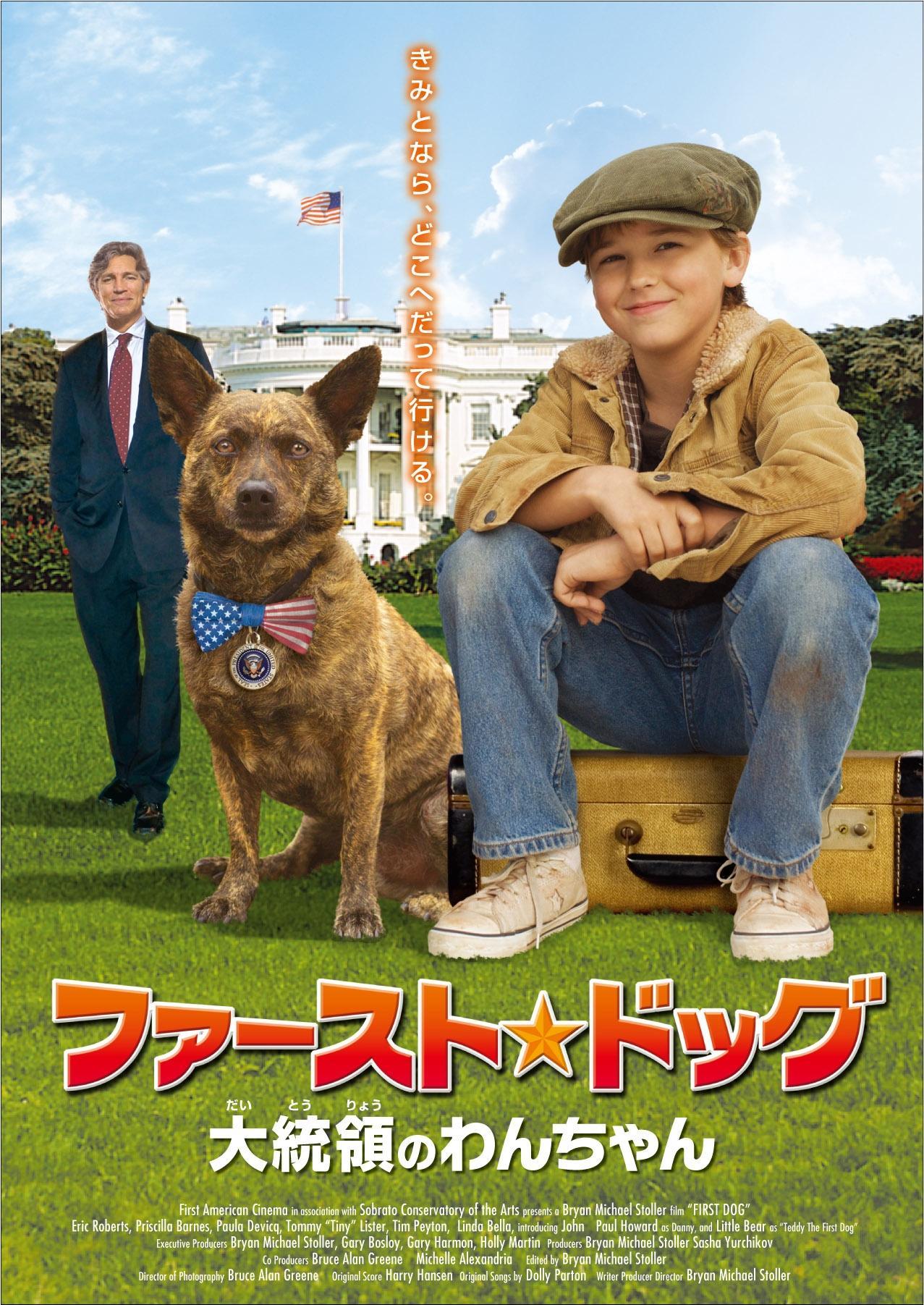 ファースト・ドッグ~大統領のわんちゃん のサムネイル画像