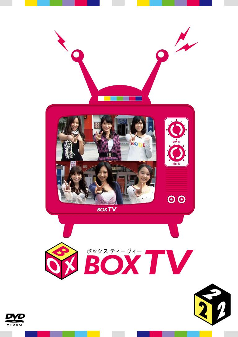 BOX-TV #2 のサムネイル画像