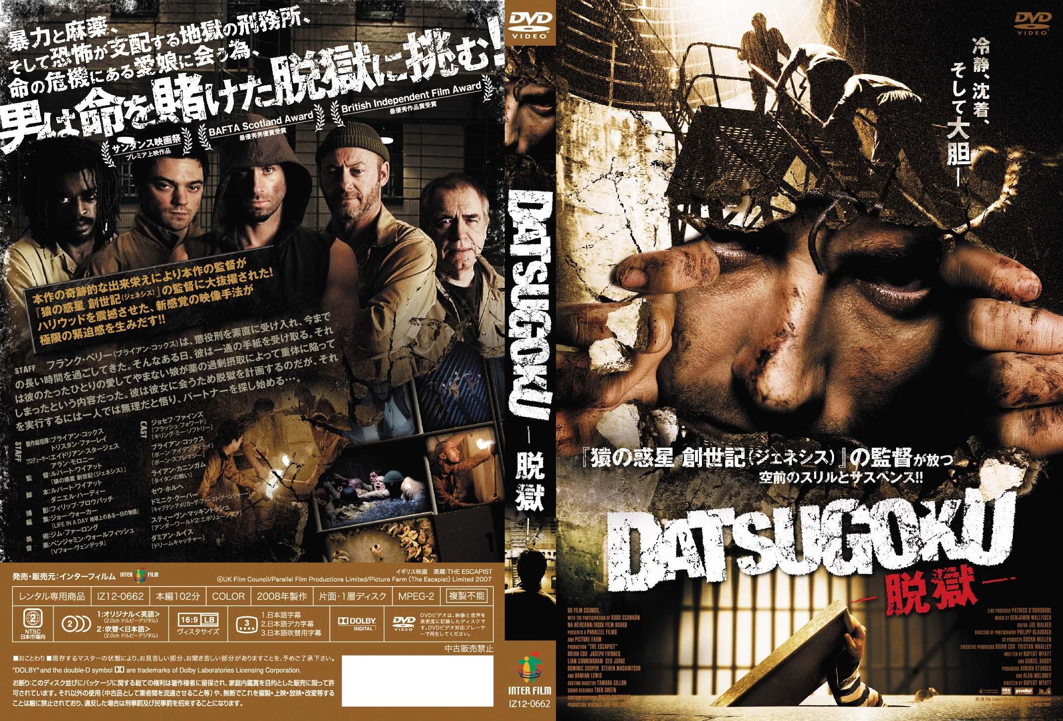 DATSUGOKU ~脱獄~ のサムネイル画像