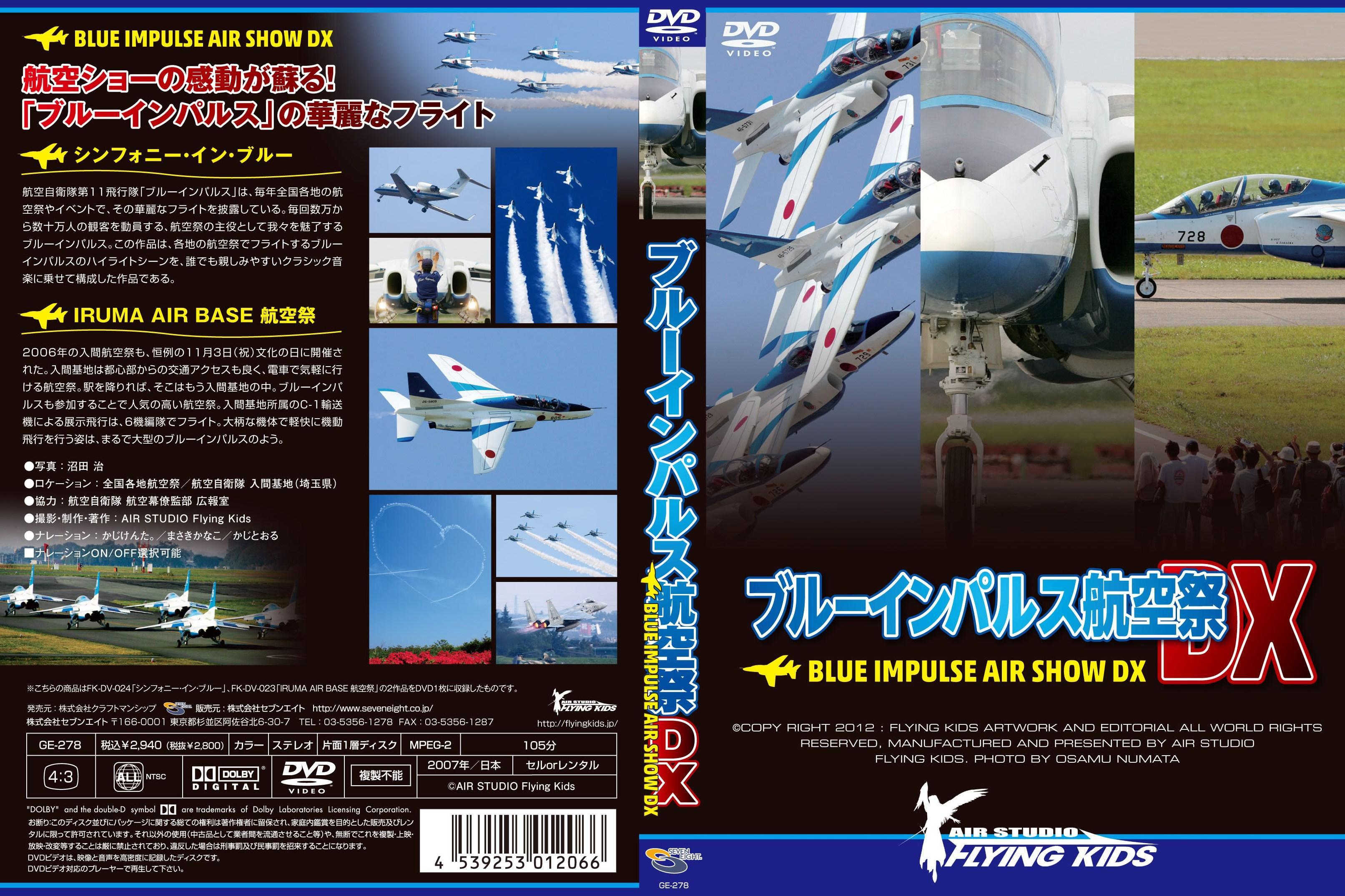 ブルーインパルス航空祭DX のサムネイル画像