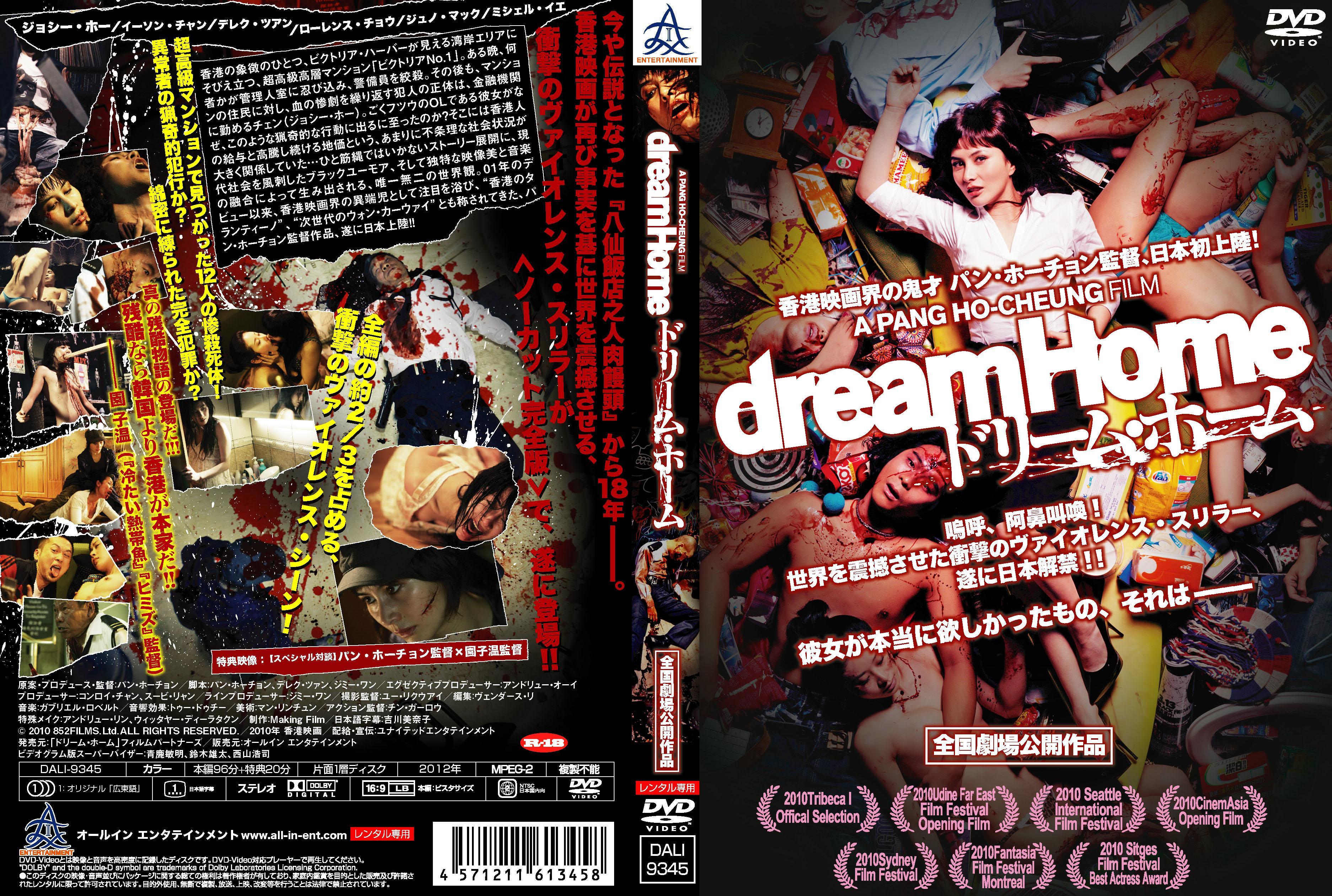 A PANG HO -CHEUNG FILM dreamHome ドリーム・ホーム のサムネイル画像