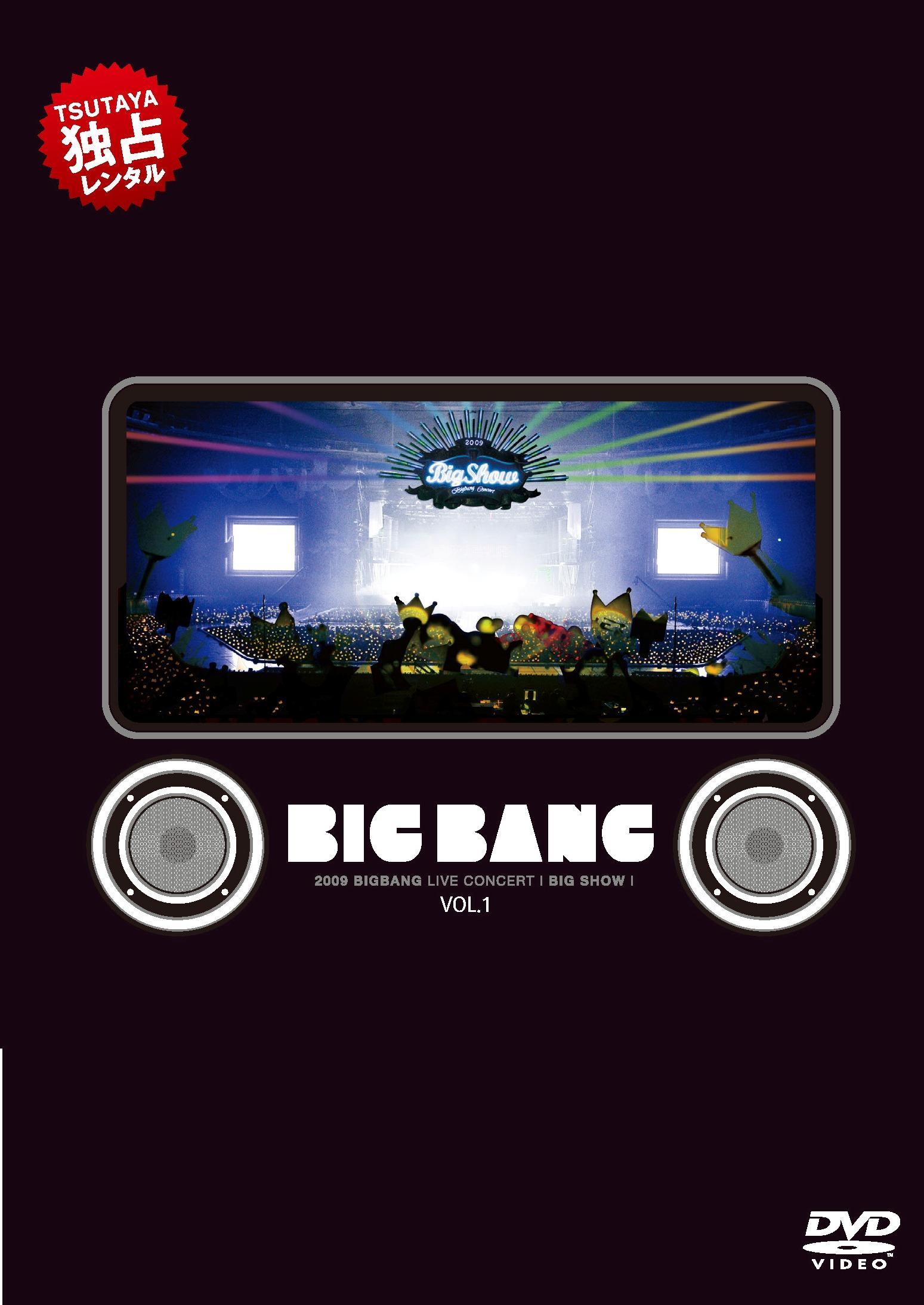 BIGBANG Live Concert 2009 BIG SHOW 2 のサムネイル画像