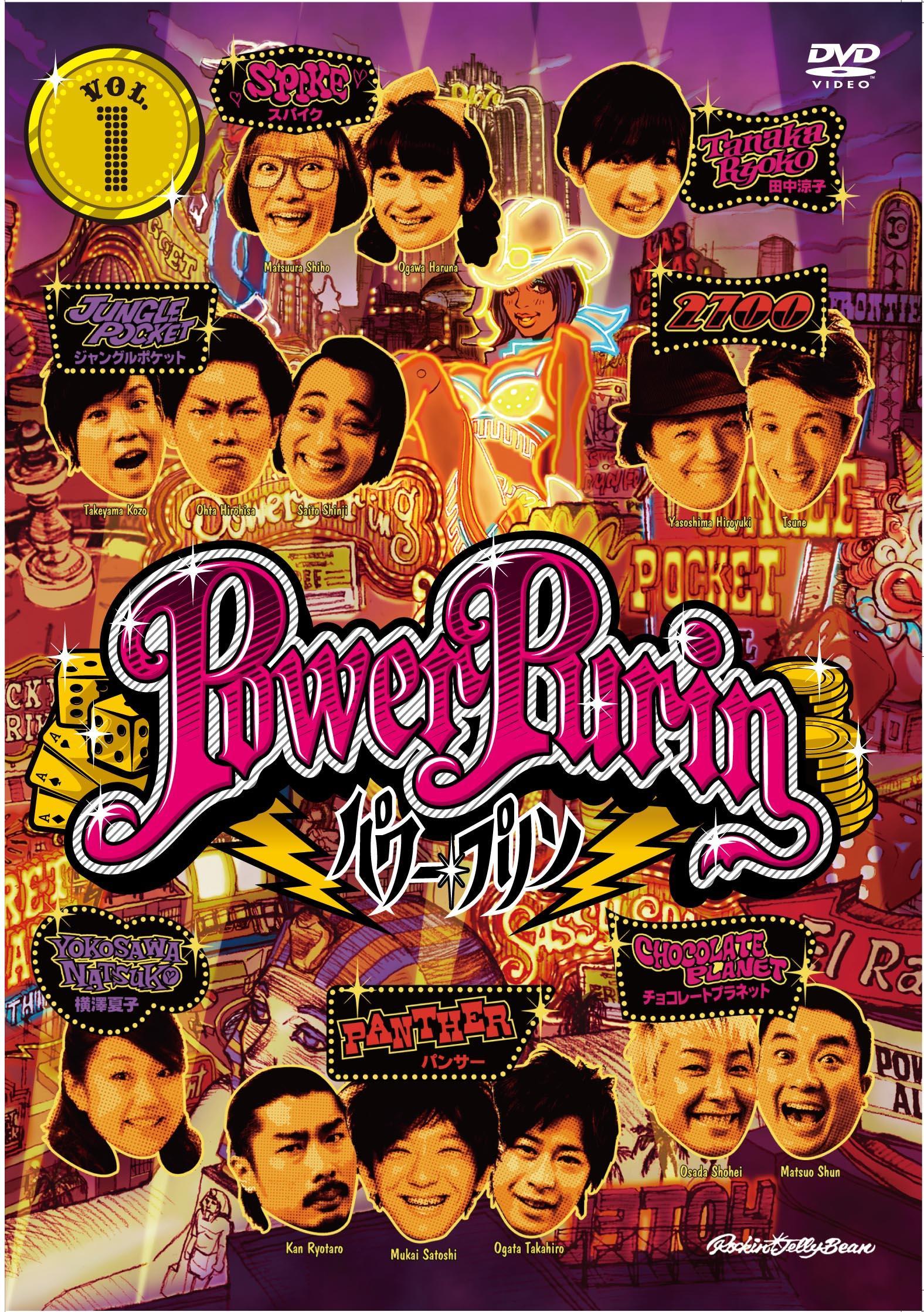 パワー☆プリン DVD vol.1 のサムネイル画像