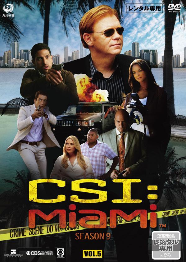 CSI:マイアミ シーズン09 のサムネイル画像