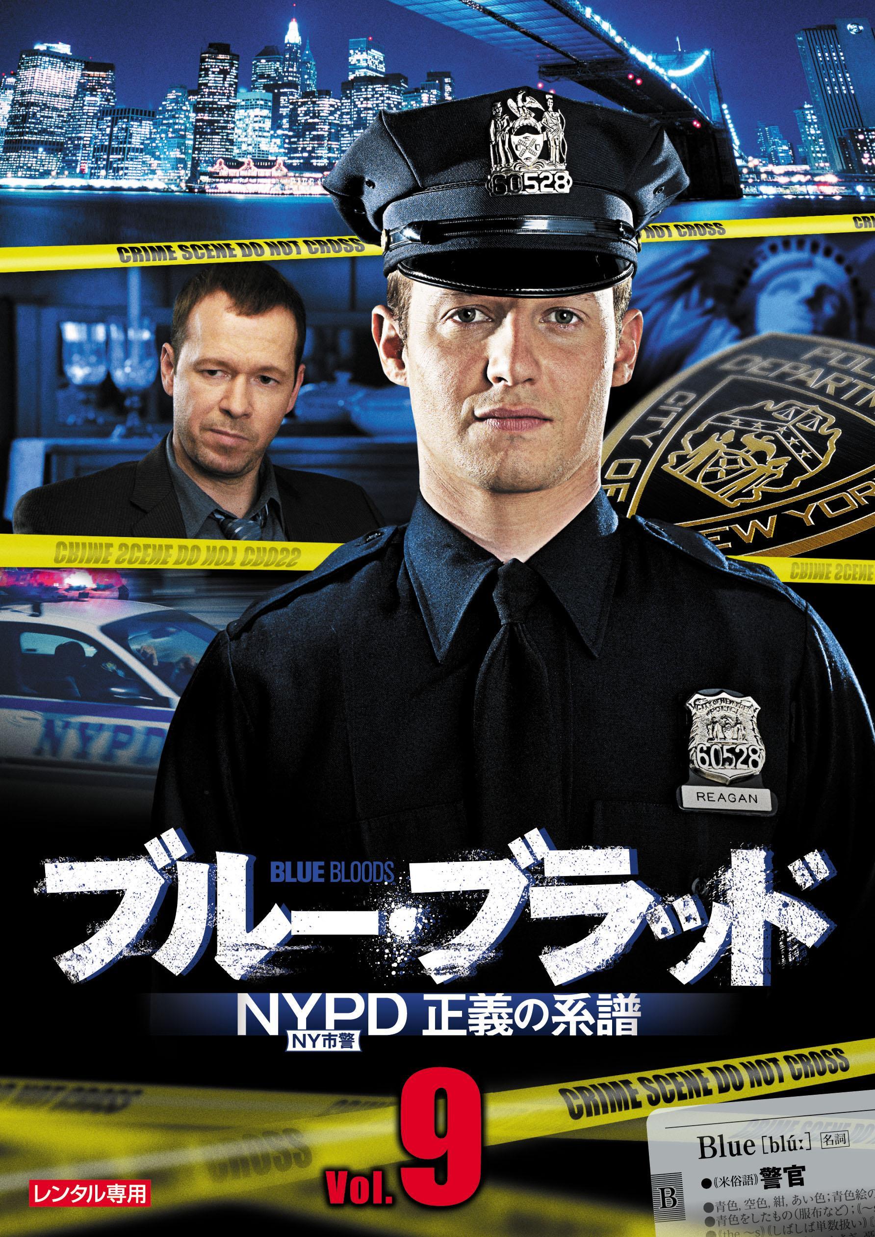 ブルー・ブラッド NYPD 正義の系譜 のサムネイル画像